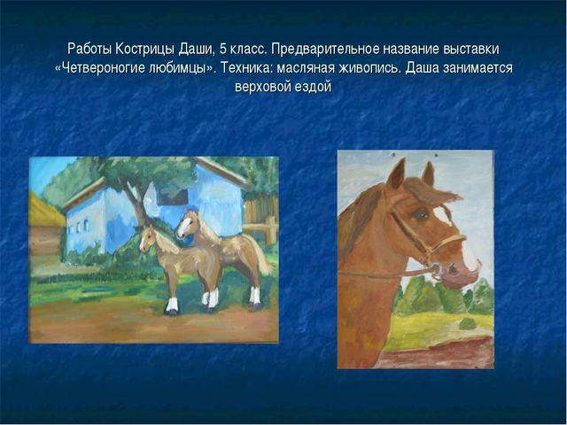 Работы Кострицы Даши, 5 класс. Предварительное название выставки «Четвероноги...