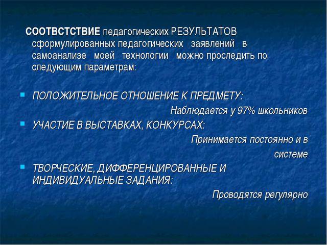 СООТВСТСТВИЕ педагогических РЕЗУЛЬТАТОВ сформулированных педагогических заяв...