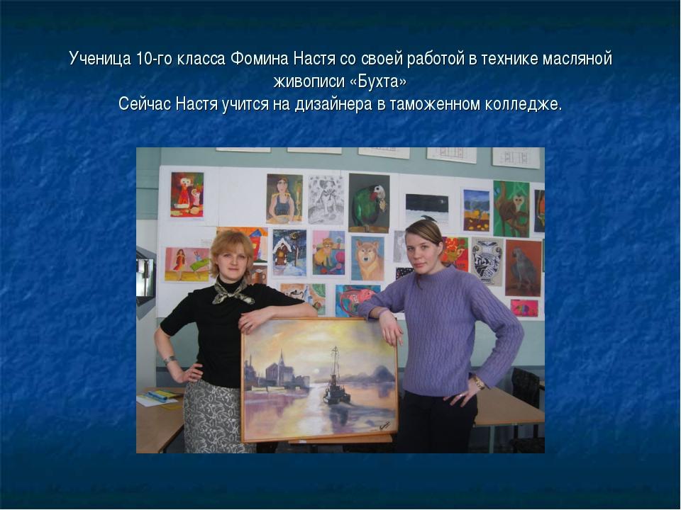 Ученица 10-го класса Фомина Настя со своей работой в технике масляной живопис...
