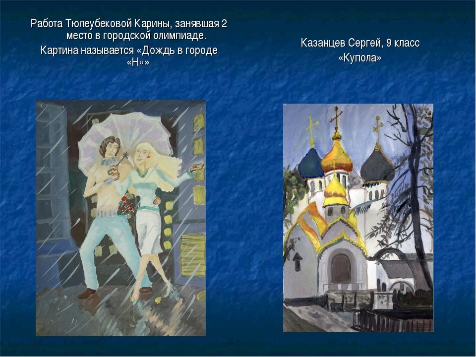 Работа Тюлеубековой Карины, занявшая 2 место в городской олимпиаде. Картина н...