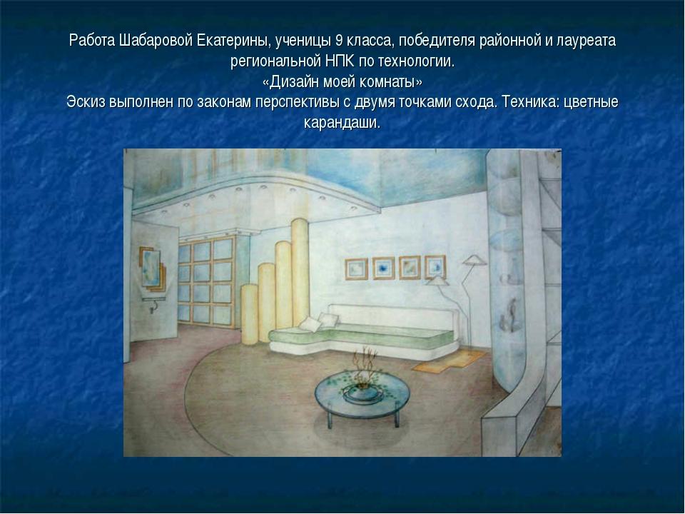 Работа Шабаровой Екатерины, ученицы 9 класса, победителя районной и лауреата...