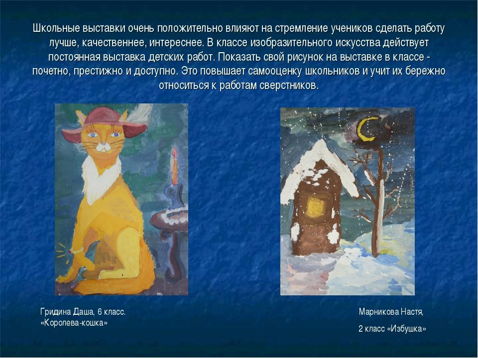 Школьные выставки очень положительно влияют на стремление учеников сделать ра...