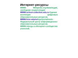 Интернет-ресурсы WWW. Wikipedia.org-Википедия, свободная энциклопедия WWW.sch