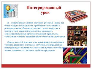 Интегрированный урок В современных условиях обучения русскому языку все более