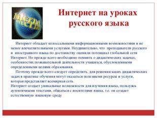 Интернет на уроках русского языка Интернет обладает колоссальными информацион