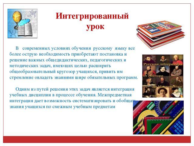 Интегрированный урок В современных условиях обучения русскому языку все более...