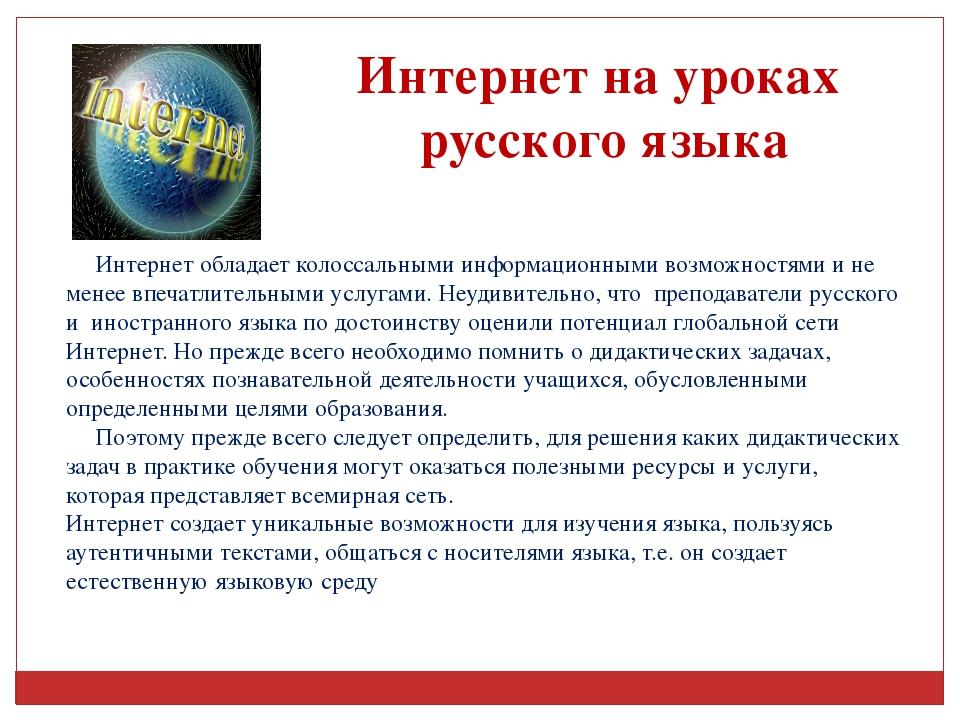 Интернет на уроках русского языка Интернет обладает колоссальными информацион...