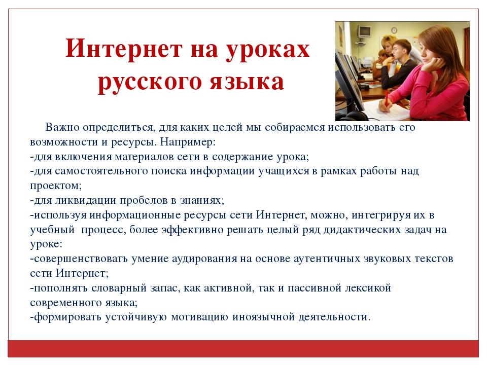 Интернет на уроках русского языка Важно определиться, для каких целей мы соби...