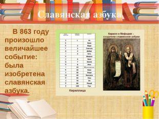 Славянская азбука В 863 году произошло величайшее событие: была изобретена сл