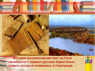 берестяные грамоты История возникновения книг на Руси начинается с первых ру