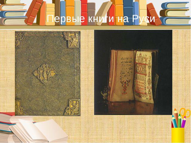 Первые книги на Руси