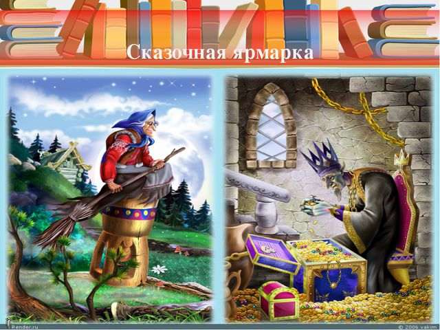 Сказочная ярмарка