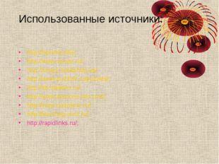 Использованные источники: http://ripsime.info/; http://www.varvar.ru/; http:/