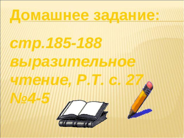 Домашнее задание: стр.185-188 выразительное чтение, Р.Т. с. 27 №4-5