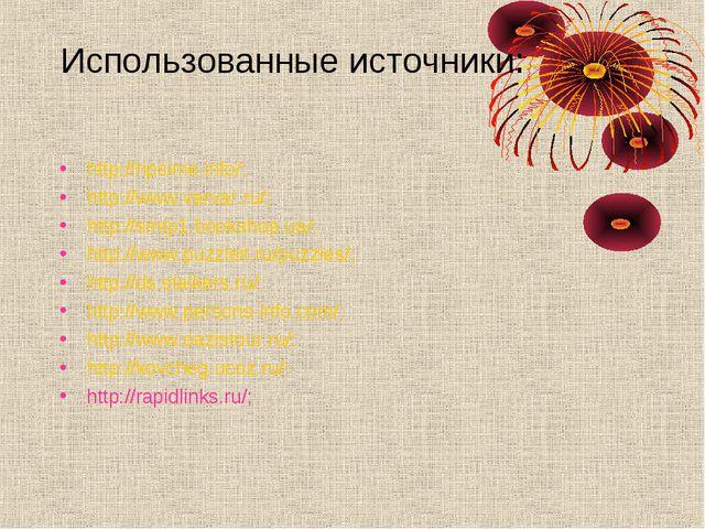 Использованные источники: http://ripsime.info/; http://www.varvar.ru/; http:/...