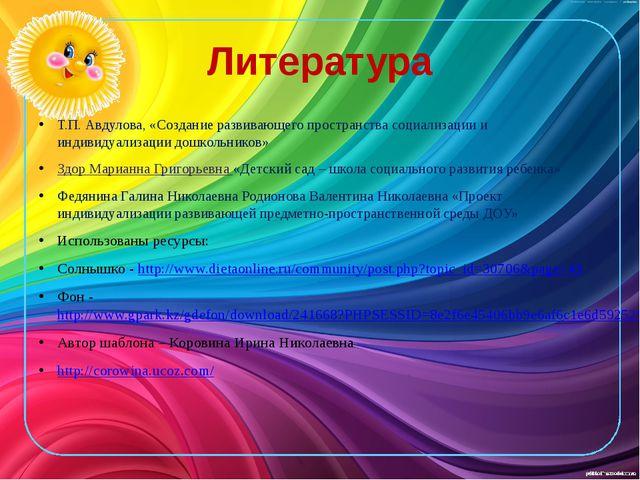 Литература Т.П. Авдулова, «Создание развивающего пространства социализации и...