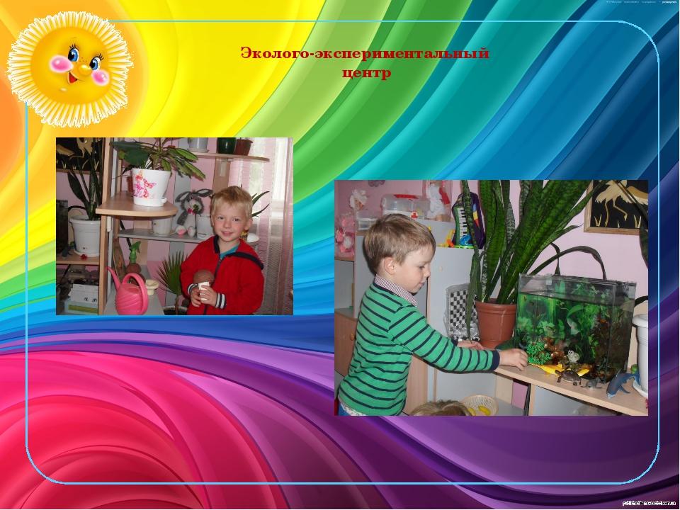Эколого-экспериментальный центр