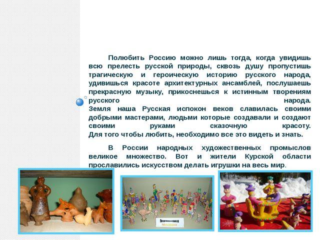 Полюбить Россию можно лишь тогда, когда увидишь всю прелесть русской природы...