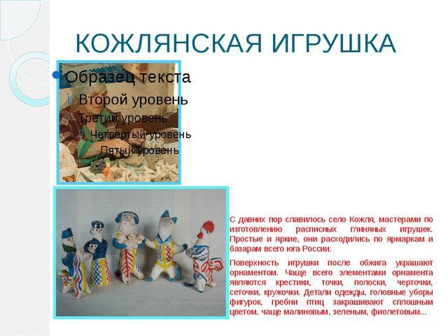 КОЖЛЯНСКАЯ ИГРУШКА С давних пор славилось село Кожля, мастерами по изготовлен...