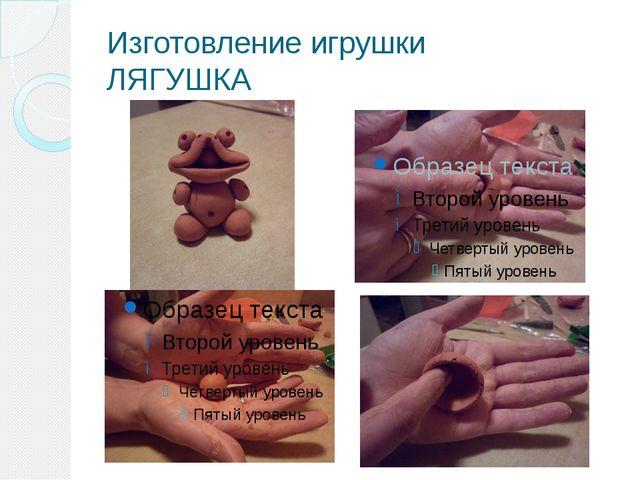 Изготовление игрушки ЛЯГУШКА