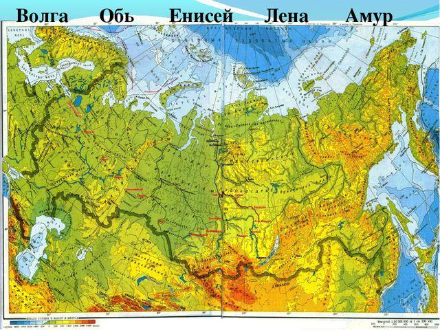 Волга Обь Енисей Лена Амур