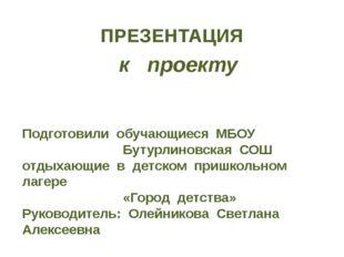 ПРЕЗЕНТАЦИЯ к проекту ЗЕЛЁНАЯ АПТЕЧКА Подготовили обучающиеся МБОУ Бутурлинов