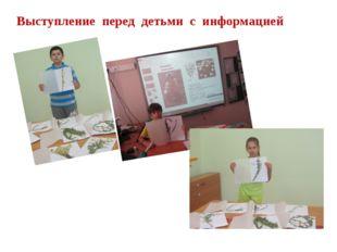 Выступление перед детьми с информацией