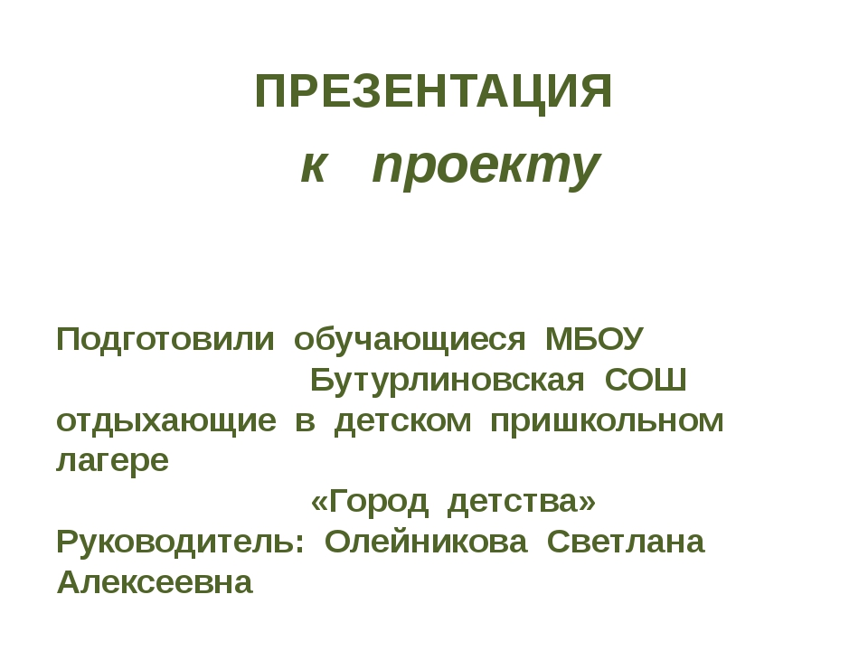 ПРЕЗЕНТАЦИЯ к проекту ЗЕЛЁНАЯ АПТЕЧКА Подготовили обучающиеся МБОУ Бутурлинов...