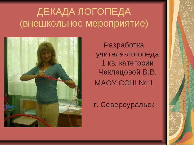 ДЕКАДА ЛОГОПЕДА (внешкольное мероприятие) Разработка учителя-логопеда 1 кв. к...
