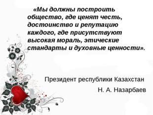 «Мыдолжны построить общество, где ценят честь, достоинство ирепутацию каждо