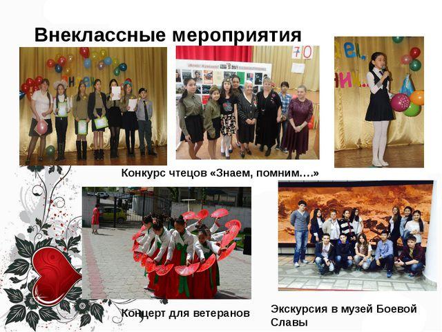 Внеклассные мероприятия Экскурсия в музей Боевой Славы Конкурс чтецов «Знаем,...