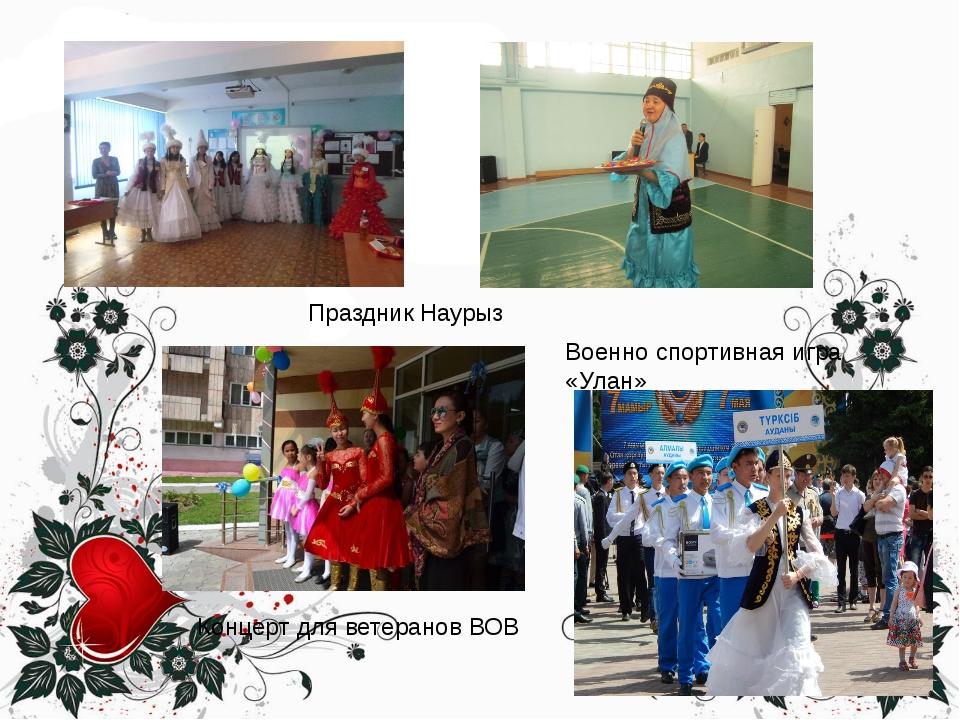Концерт для ветеранов ВОВ Праздник Наурыз Военно спортивная игра «Улан»