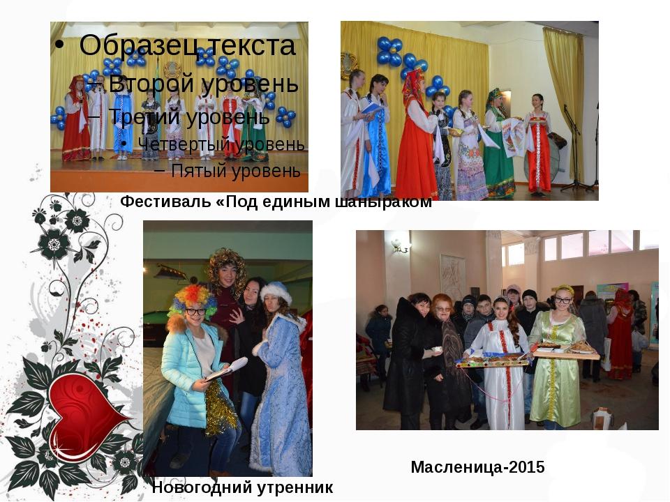 Масленица-2015 Новогодний утренник Фестиваль «Под единым шаныраком