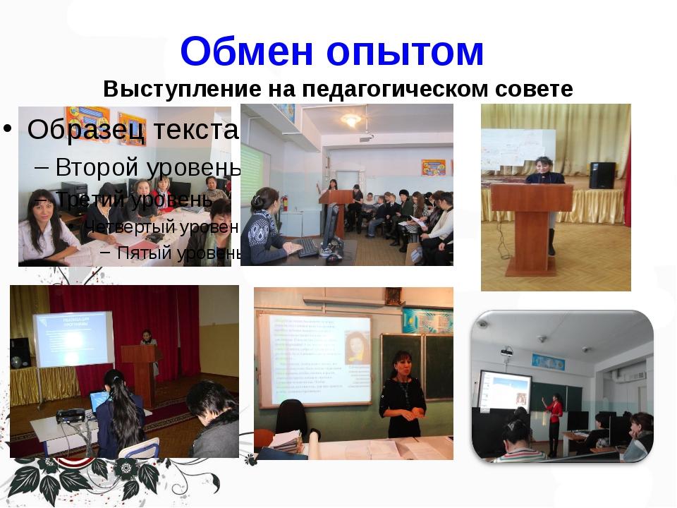 Обмен опытом Выступление на педагогическом совете