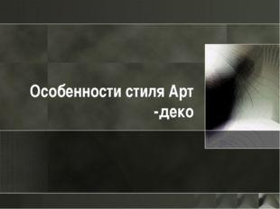 Особенности стиля Арт -деко