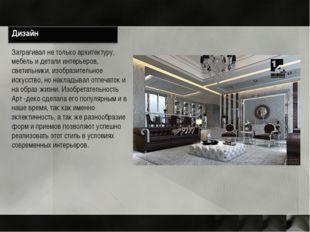 Затрагивал не только архитектуру, мебель и детали интерьеров, светильники, из