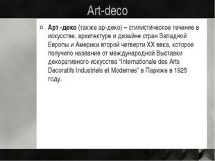 Art-deco Арт -деко(также ар-деко) – стилистическое течение в искусстве, архи