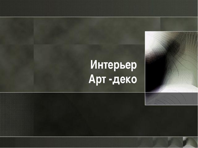 Интерьер Арт -деко