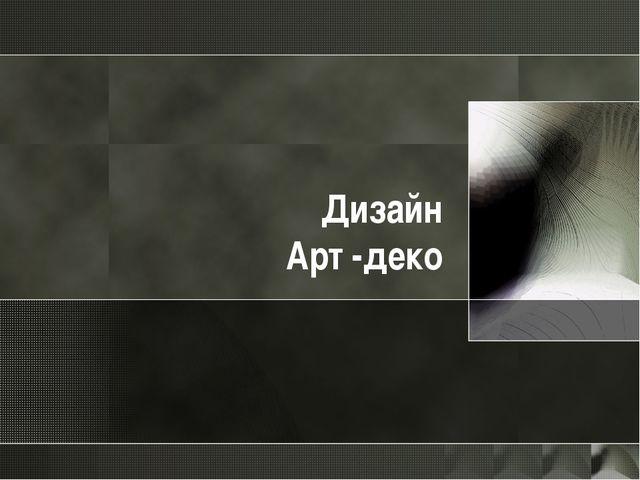 Дизайн Арт -деко