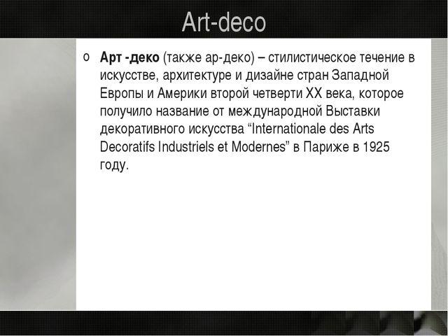 Art-deco Арт -деко(также ар-деко) – стилистическое течение в искусстве, архи...