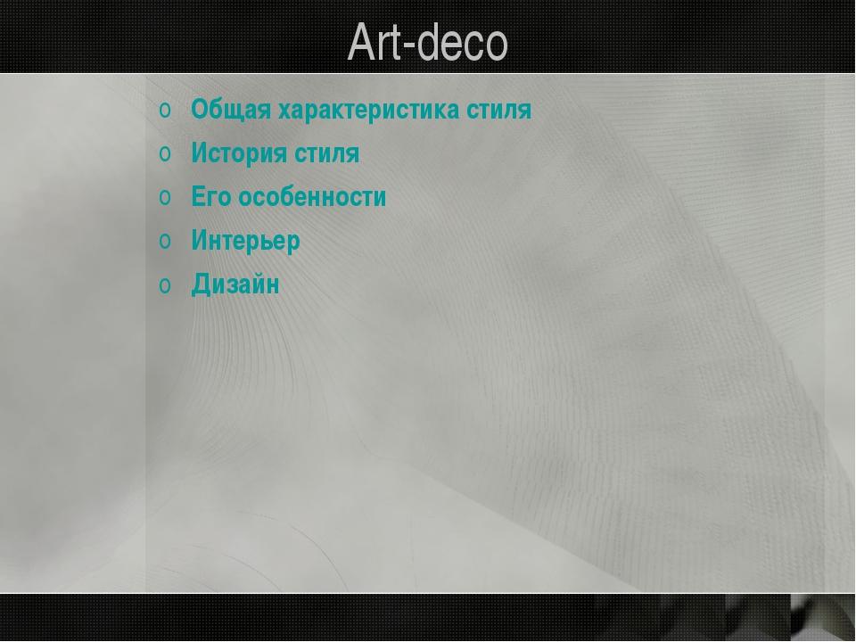 Art-deco Общая характеристика стиля История стиля Его особенности Интерьер Ди...