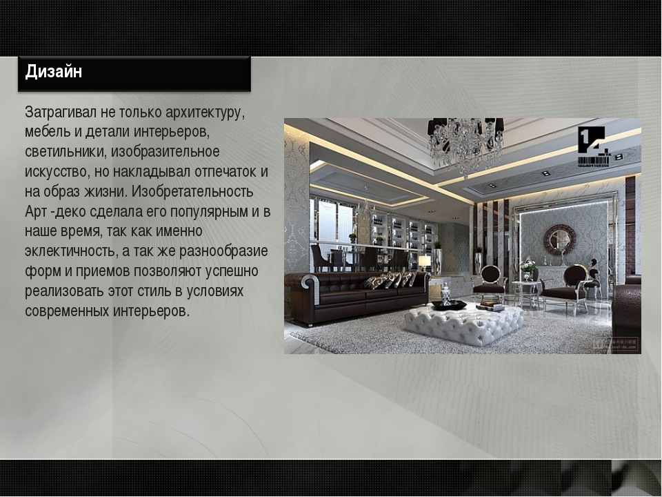 Затрагивал не только архитектуру, мебель и детали интерьеров, светильники, из...