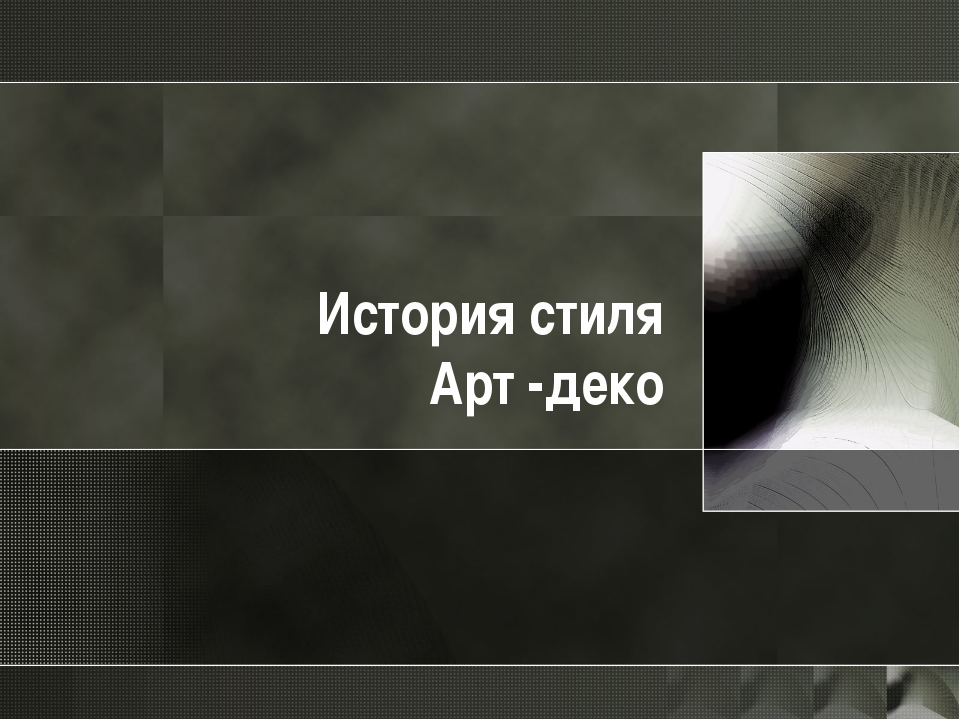 История стиля Арт -деко