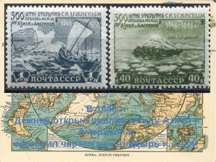 В 1648 г. Дежнев открыл пролив между Азией и Америкой и составил чертеж рек
