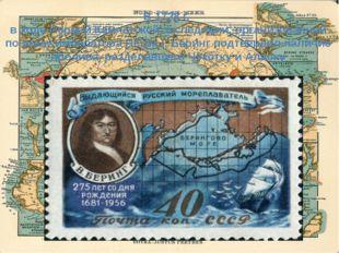 В 1728 г. в ходе Первой Камчатской экспедиции, организованной по указу импера