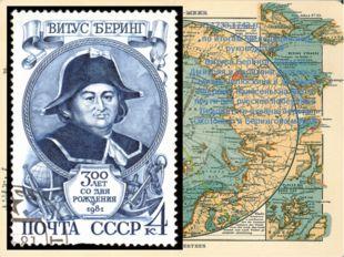 В 1733-1743 гг. по итогам экспедиции под руководством Витуса Беринга, братье