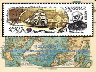 В 1820-1824 гг. Литке составил картографическое описание архипелага Новая Земля