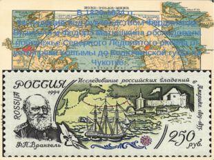 В 1820-1824 гг. экспедиция под руководством Фердинанда Врангеля и Федора Матю