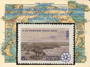 Диксон (Таймырский Долгано-Ненецкий район) является самым северным населенным