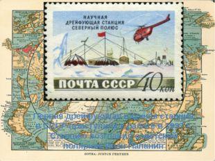 Первая дрейфующая научная станция в СССР приступила к работе в 1937 г. Станци